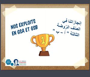 Les exploits en arabe des GSA et GSB