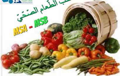 À la découverte des légumes